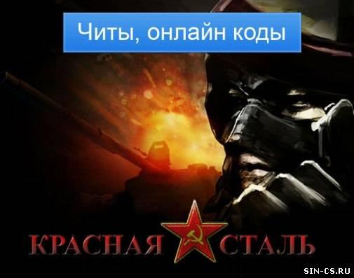 Чит на Красную Сталь Вконтакте