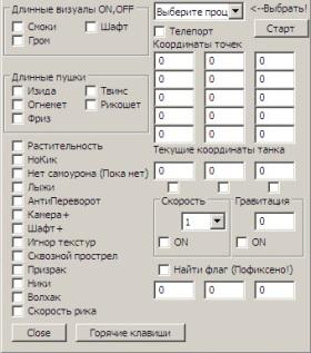 Чит коды на танки онлайн